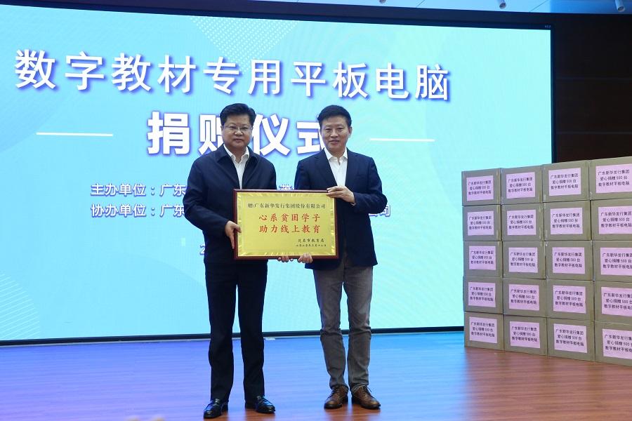 倪谦同志(左)出席捐赠仪式,并为广东新华发行集团回赠牌匾.jpg