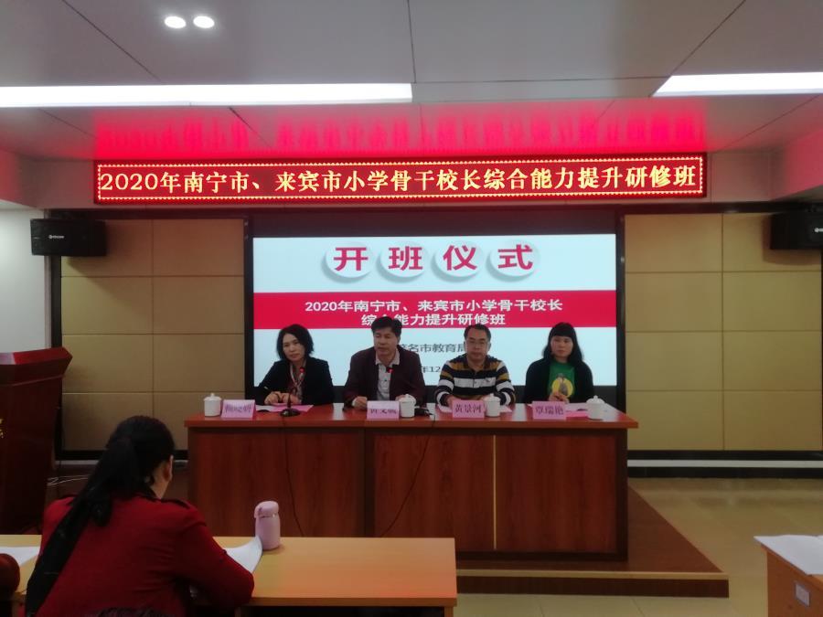粤桂一家亲,教育携手行——我市举办2020年南宁市、来宾市小学骨干校长综合能力提升研修班