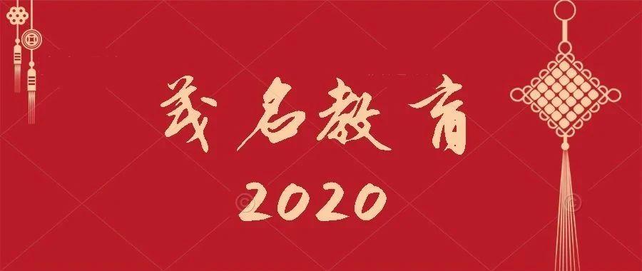 只争朝夕,不负韶华,茂名教育2020年度盘点