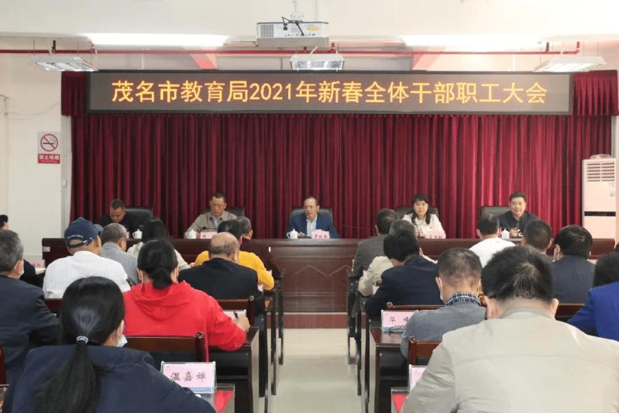 茂名市教育局召开2021年新春全体干部职工大会